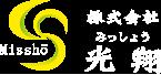 株式会社 光翔